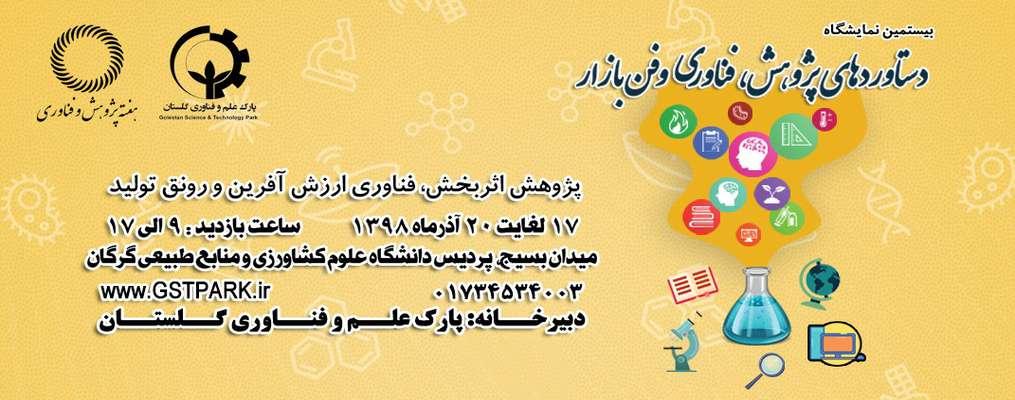 بیستمین نمایشگاه هفته پژوهش، فناوری و فنبازار استان گلستان برگزار میشود