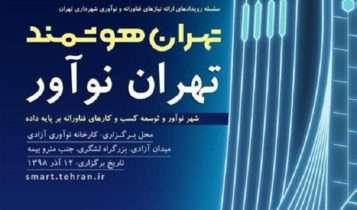 همکاری شهرداری تهران با استارتاپها و شرکتهای دانشبنیان در رویداد شهر نوآور