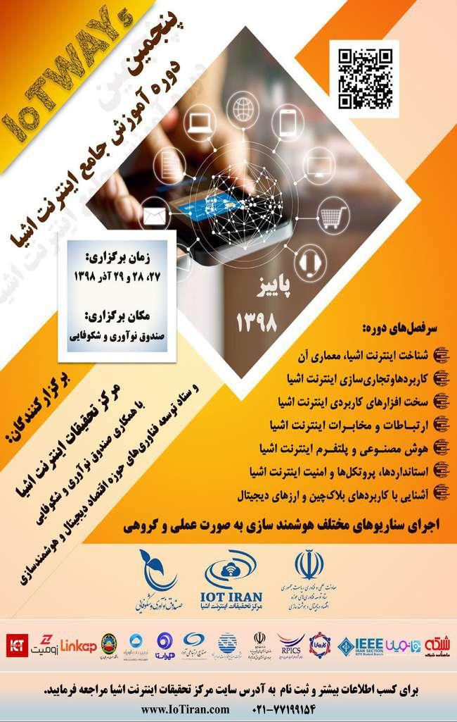 برگزاری دورههای آموزشی جامع و تخصصی اینترنت اشیا