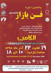 به مناسبت هفته پژوهش و فناوری، پنجمین  فن بازار  استان هم زمان با یازدهمین نمایشگاه الکامپ مازندران برگزار  می شود