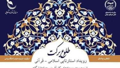 برگزاری پانزدهمین رویداد استارتاپی اسلامی – قرآنی طلوع برکت