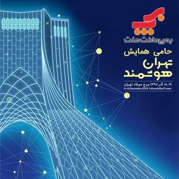 سومین همایش و نمایشگاه تهران هوشمند با حمایت بهپرداخت ملت برگزار میشود