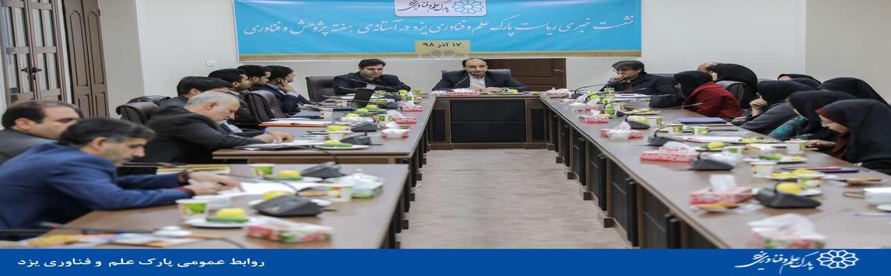 توسعه اکوسیستم فناوری و نوآوری استان یزد؛ مهمترین برنامه پارک علم و فناوری یزد
