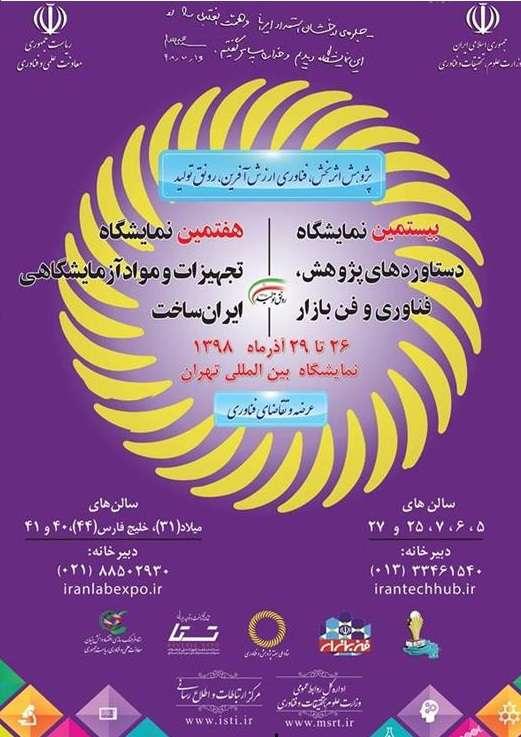 هفتمین نمایشگاه تجهیزات و مواد آزمایشگاهی ایران ساخت برگزار می شود