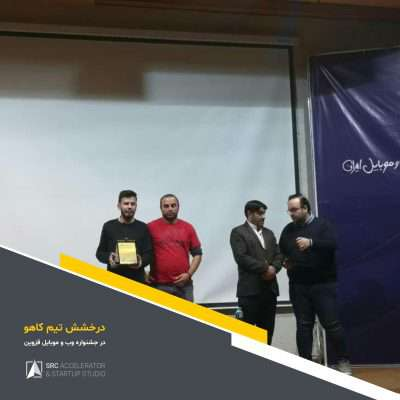 درخشش تیم کاهو در جشنواره وب و موبایل قزوین