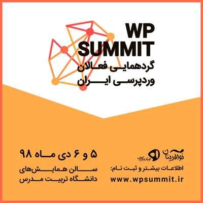 گردهمایی فعالان وردپرسی ایران (WPsummit)