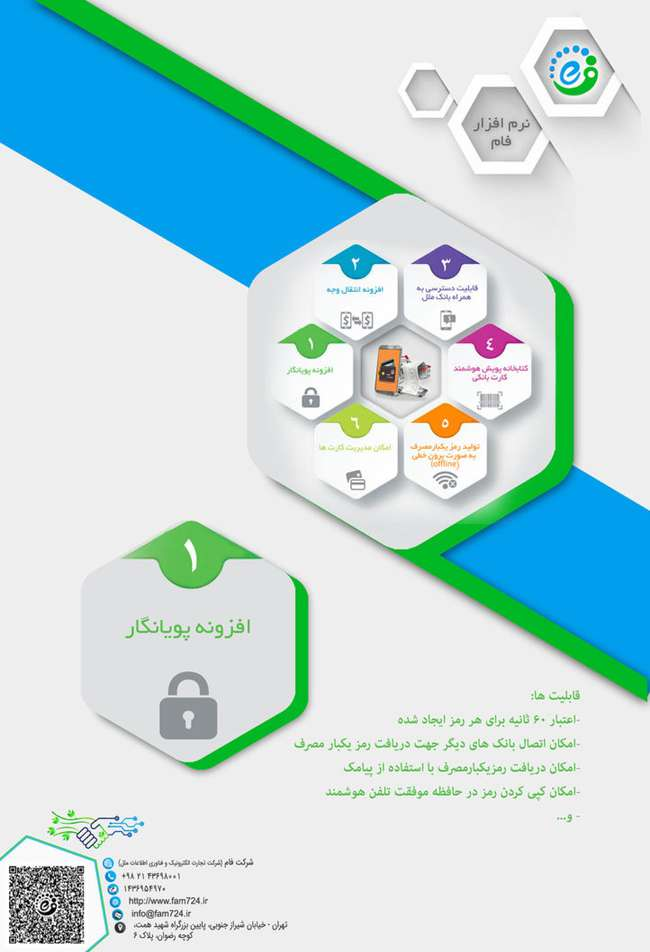 شرکت فام، نسخه جدید افزونه رمز دو پویای خود (پویانگار) را با امکانات جدید عرضه کرد