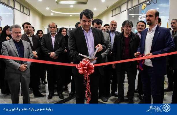 گزارش تصویری افتتاح نمایشگاه دستاوردهای پژوهش، فناوری و فن بازار یزد