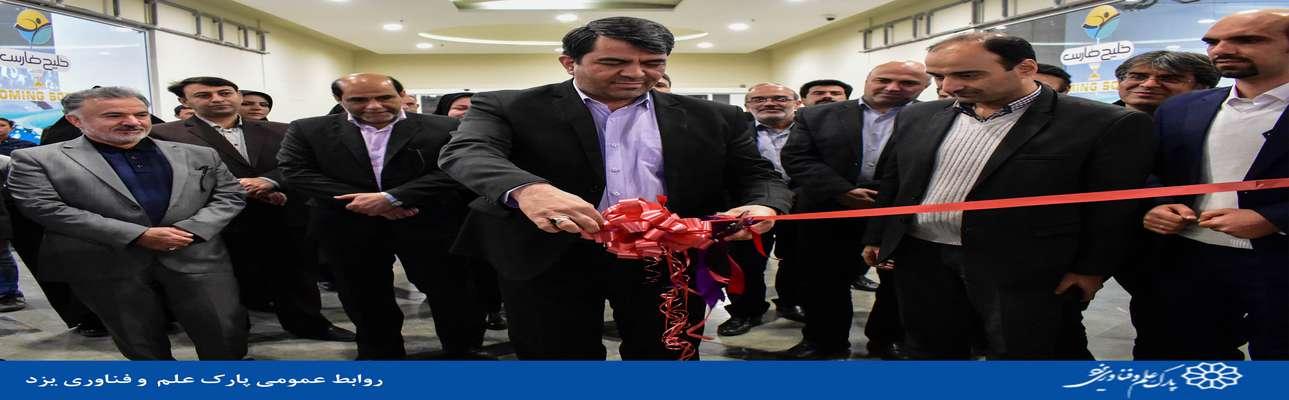 نمایشگاه دستاوردهای پژوهش، فناوری و فن بازار یزد افتتاح شد