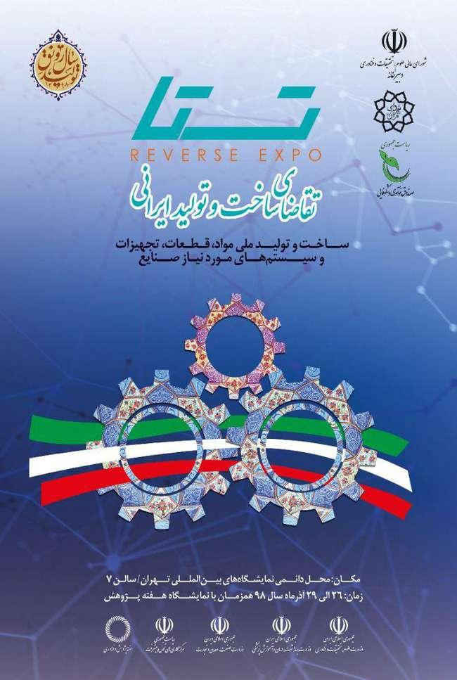 نمایشگاه تقاضای ساخت و تولید ایرانی برگزار میشود .