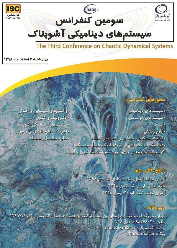 سومین کنفرانس سیستم های دینامیکی آشوبناک برگزار می شود