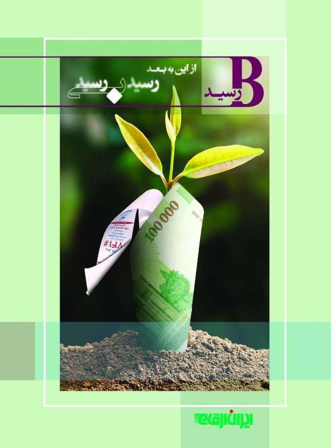 معرفی بیرسید، جدیدترین محصول ایران ارقام در انجمن صنعت خودپرداز ATMIA