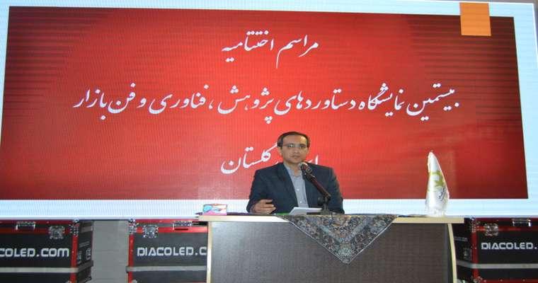 مراسم اختتامیه بیستمین نمایشگاه دستاوردهای پژوهش، فناوری و فنبازار استان گلستان برگزار شد