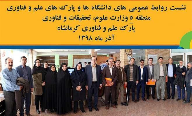 به میزبانی پارک علم و فناوری کرمانشاه؛ پانزدهمین نشست روابط عمومیهای دانشگاهها و پارکهای علم و فناوری منطقه ۵ وزارت علوم، تحقیقات و فناوری برگزار شد