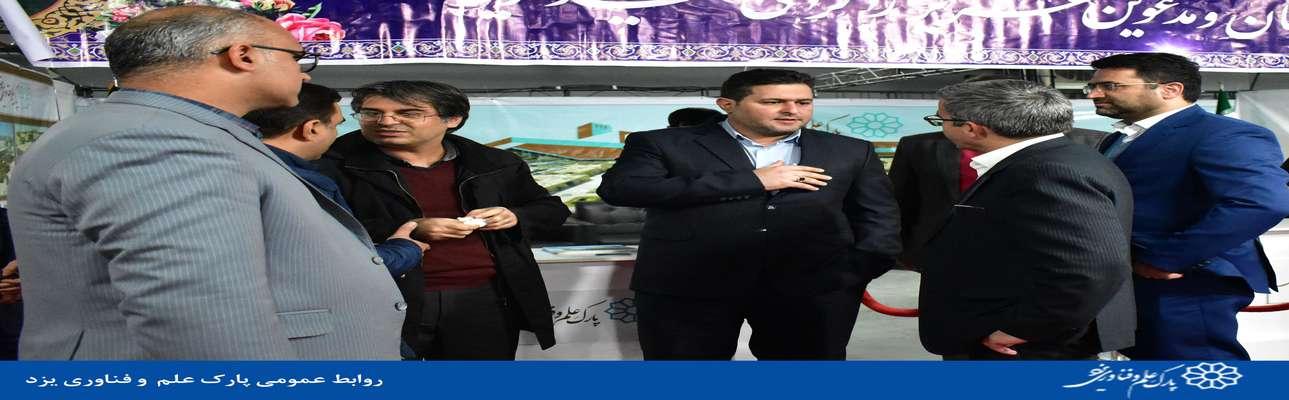 بازدید رئیس صندوق نوآوری و شکوفایی کشور از غرفه پارک علم و فناوری یزد