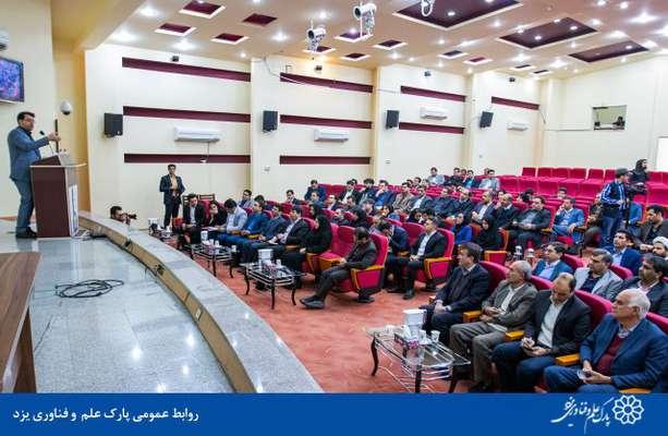 گزارش تصویری اختتامیه نمایشگاه فن بازار استان یزد