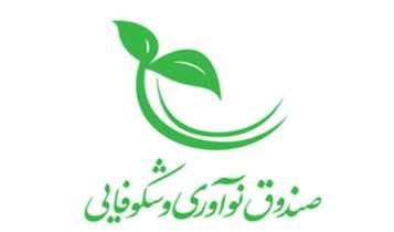 صندوق نوآوری در راهاندازی صندوق پژوهش و فناوری حوزه نفت مشارکت خواهد کرد
