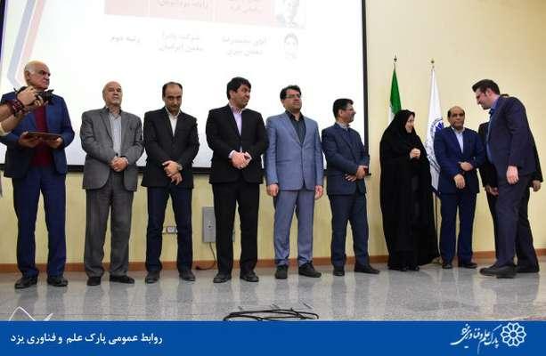 تجلیل از سه شرکت پارک علم و فناوری یزد به عنوان فناوران برتر استان یزد