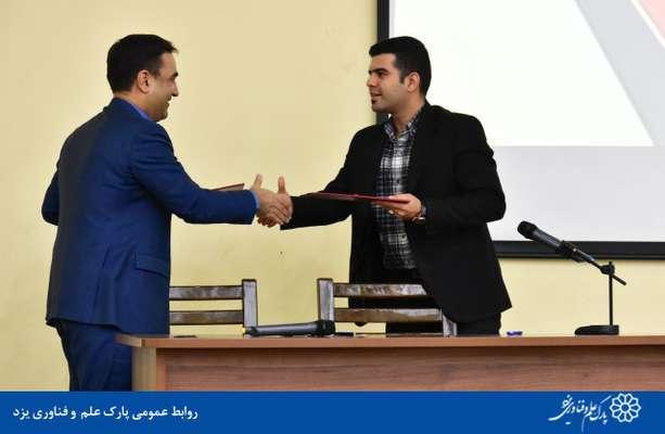 عقد تفاهم نامه همکاری میان شرکت های مستقر در پارک علم و فناوری یزد و متقاضیان آن ها