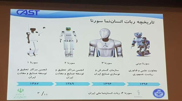 سورنا۴، نسل جدید ربات انسان نمای ملی رونمایی شد