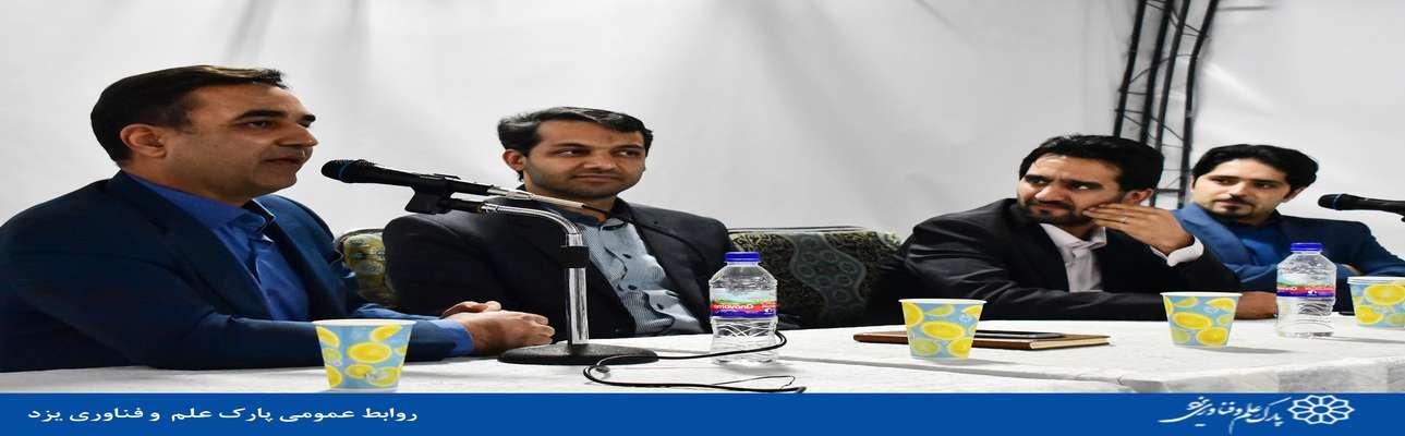 پنل تخصصی «جایگاه شتابدهنده ها و مراکز نوآوری در اکوسیستم نوآوری استان