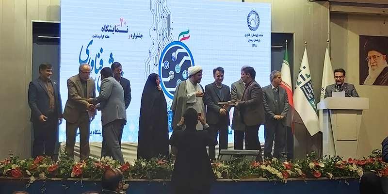 شش برگزیده از پارک علم و فناوری خراسان در بیستمین نمایشگاه پژوهش و فناوری استان