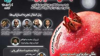 گردهمایی فعالان و علاقهمندان استارتاپی دانشگاه امام صادق