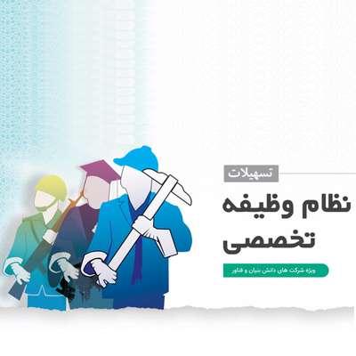 تسهیلات نظام وظیفه تخصصی شرکتهای دانش بنیان