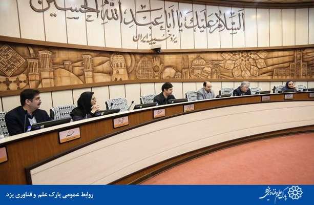 گزارش تصویری جلسه کمیسیون شهر هوشمند( زمینه های همکاری شورای اسلامی شهر و شهرداری با پارک علم و فناوری یزد )