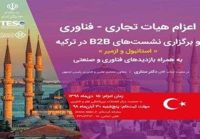 جمعی از شرکتهای دانشبنیان و تجار فناور به کشور ترکیه اعزام میشوند