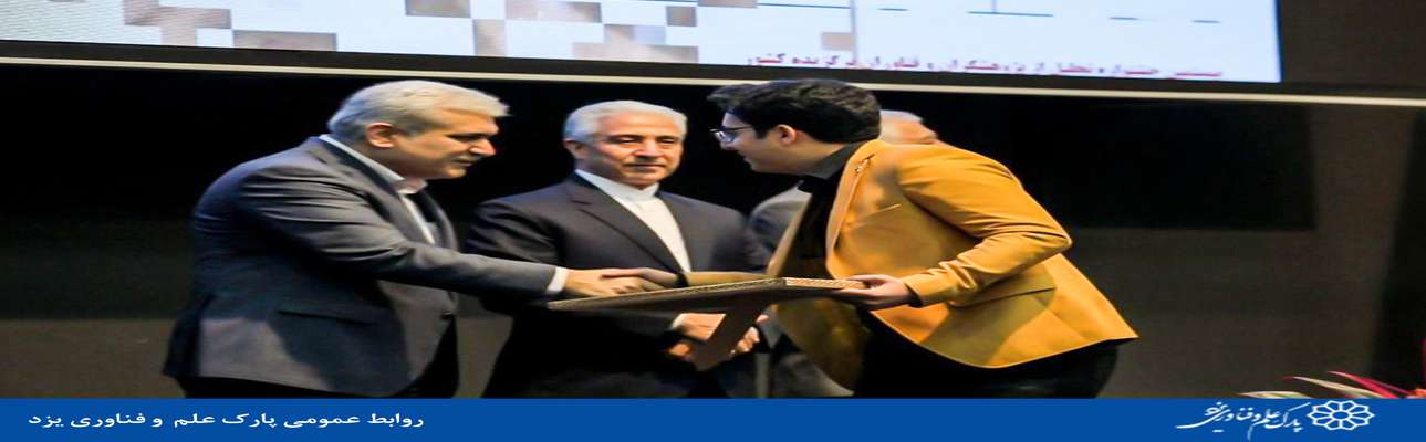 تجلیل از مدیرعامل شرکت پترو اکتان ایساتیس به عنوان فناور برگزیده کشور