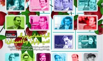 چهارمین یلدای کارآفرینان استارتاپی ایران ۲۷ آذرماه برگزار میشود