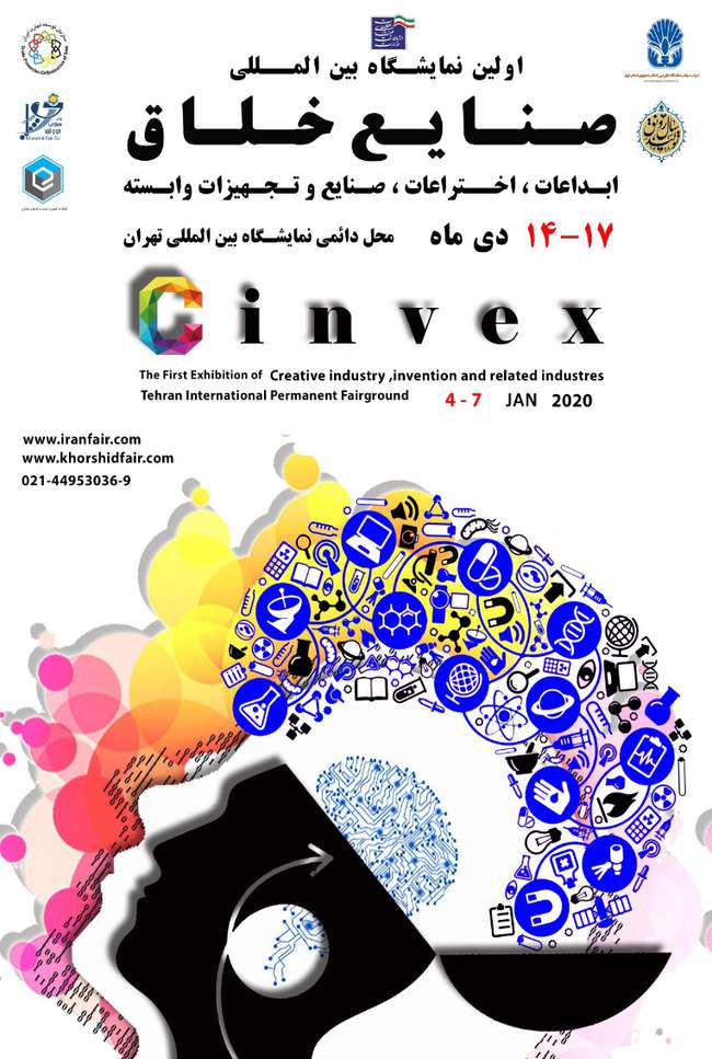 نخستین دوره نمایشگاه تخصصی صنایع خلاق ، ابداعات ، اختراعات ،تجهیزات و صنایع وابسته
