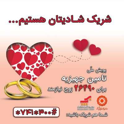 پویش ملی بهپرداخت ملت با عنوان «شریک شادیتان هستیم» برای تامین جهیزیه ۲۶۴۹۰ زوج نیازمند برگزار میشود