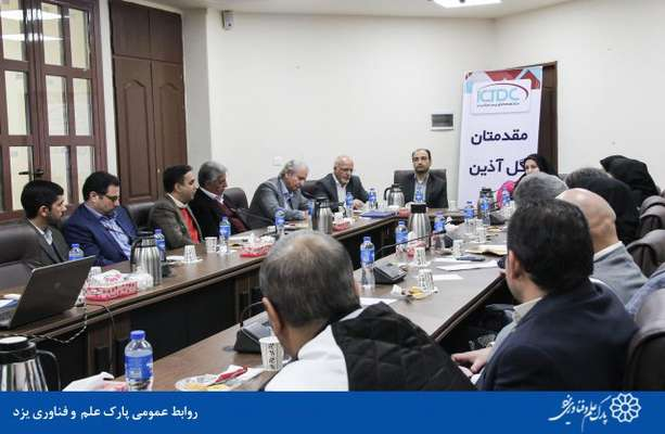 گزارش تصویری مجمع عمومی مرکز توسعه فناوری سرامیک ایران در پارک علم وفناوری یزد