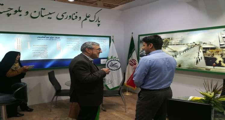 حضور پارک علم و فناوری سیستان و بلوچستان؛ در بیستمین نمایشگاه دستاوردهای پژوهش و فناوری و فن بازار