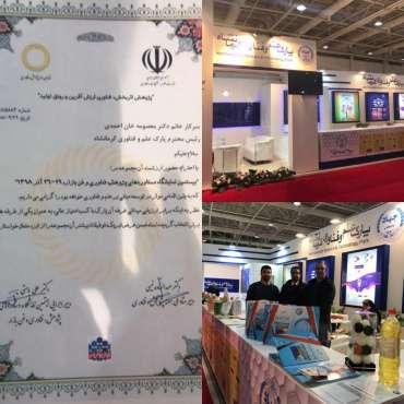 افتخار آفرینی پارک علم و فناوری کرمانشاه