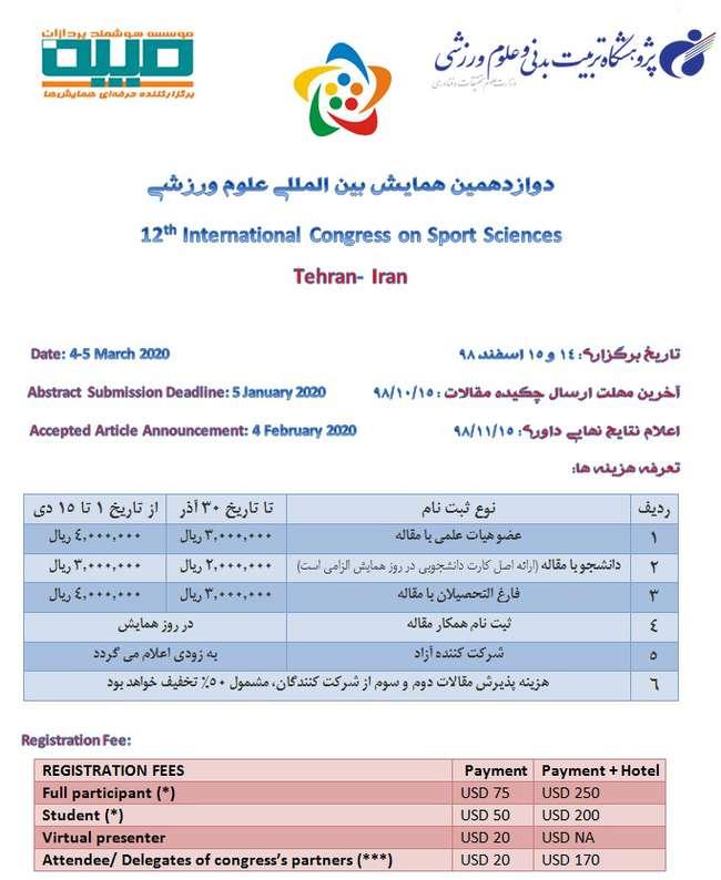دوازدهمین همایش بین المللی علوم ورزشی تاریخ ۱۴ الی ۱۵ اسفند ماه برگزار می شود