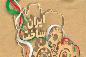 کالای «ایران ساخت» رایگان تبلیغ میشود