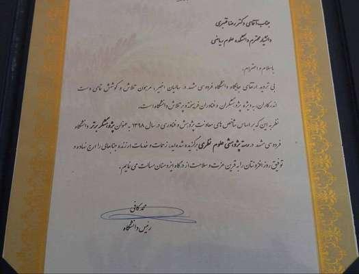رئیس پارک علم و فناوری خراسان به عنوان پژوهشگر برتر دانشگاه فردوسی مشهد انتخاب شد