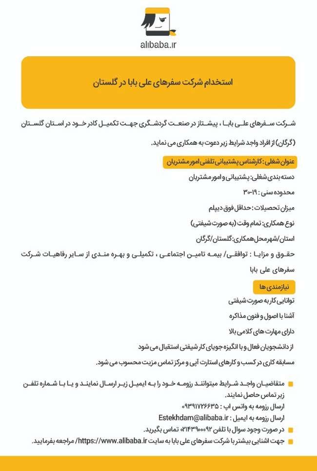 استخدام شرکت سفرهای علیبابا در استان گلستان آغاز شد