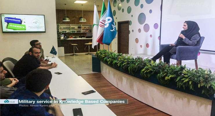 برگزاری نشست تسهیلات نظام وظیفه تخصصی شرکتهای دانشبنیان