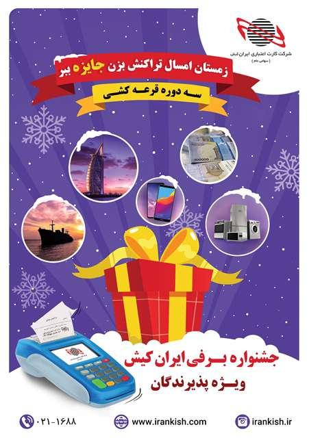 جشنواره برفی پذیرندگان ایران کیش کلید خورد