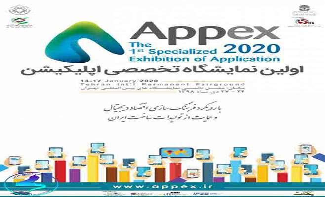 """اولین """"نمایشگاه تخصصی اپلیکیشن"""" برگزار میشود"""