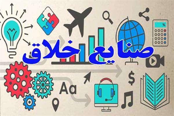 «شرکتهای خلاق» از خدمات صادراتی بهرهمند میشوند