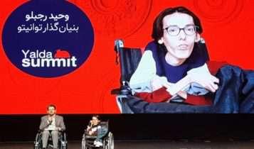 در چهارمین یلدای کارآفرینان استارتاپی از کتاب سال استارتاپهای ایران رونمایی شد