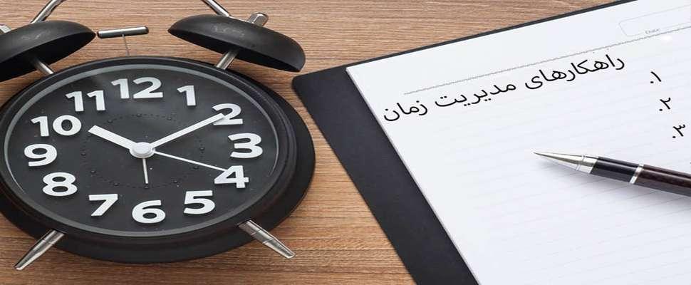 مدیریت زمان برای کنکور/ آشنایی با تکنیکهای مدیریت زمان در مطالعه و جلسهی کنکور