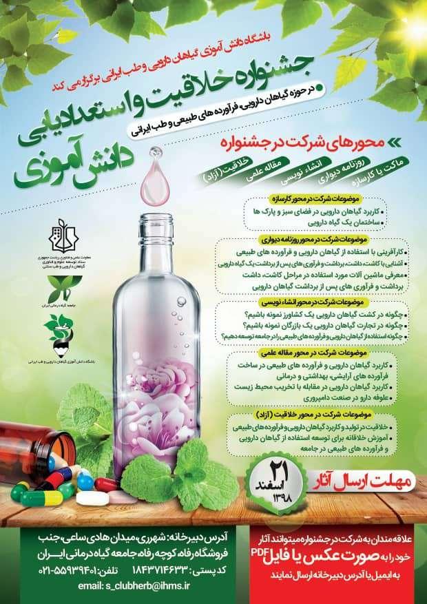 جشنواره استعدادیابی دانشآموزی در حوزه گیاهان دارویی و طب ایرانی برگزار میشود