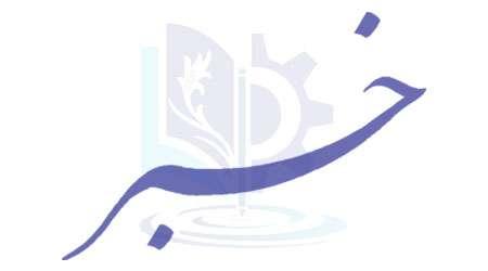 اعلام نیاز شرکت توزیع نیروی برق استان چهارمحال و بختیاری در راستای استفاده از توانمندی های شرکتهای فناور و دانش بنیان