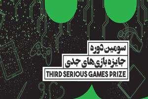 برترینهای سومین جشنواره بازیهای جدی معرفی شدند